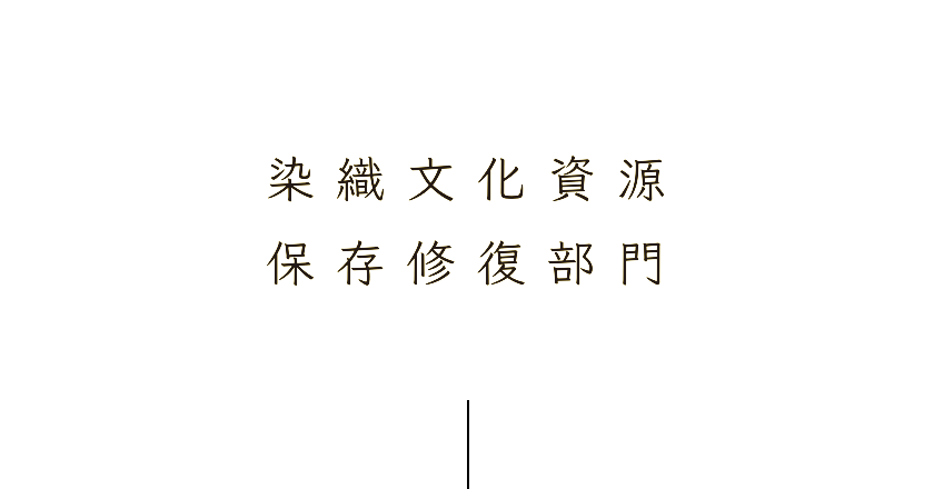 染織文化資源保存修復部門